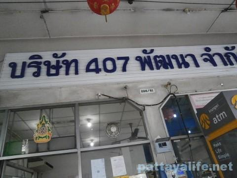 407ウドン事務所