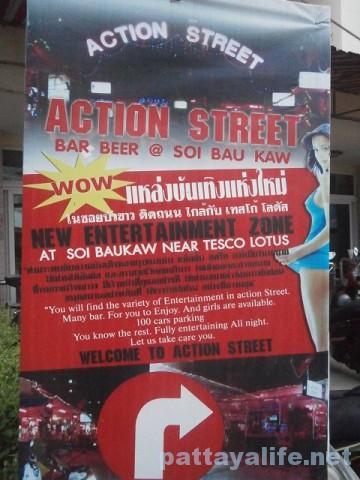 ACTIONSTREET看板