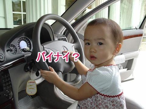 childdriver
