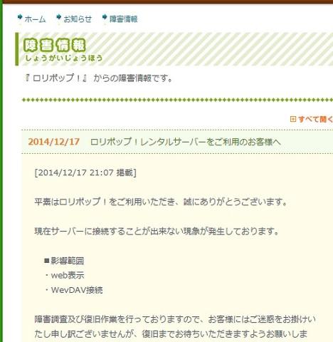障害情報   お知らせ   レンタルサーバーならロリポップ!