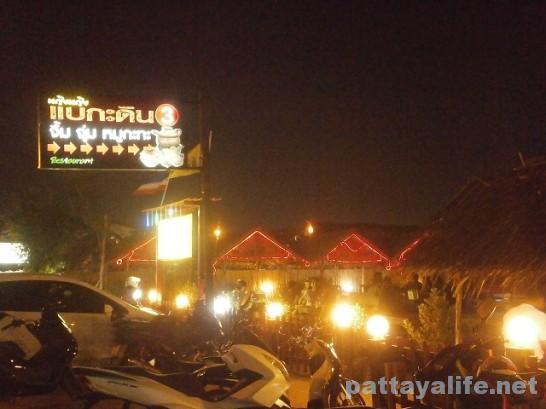ハリウッド前ムーカタとチムチュムレストラン