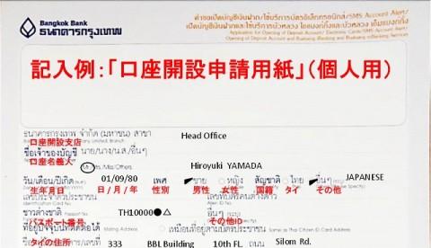 バンコク銀行Sample