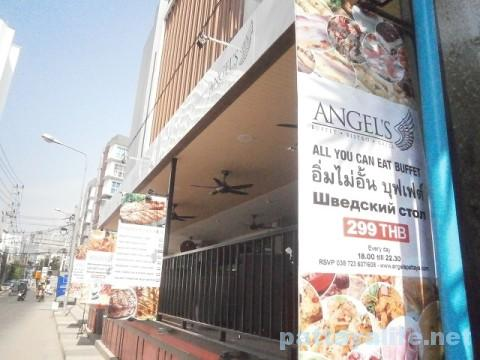 ANGEL'Sレストラン