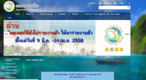 タイ観光局統計
