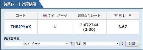 エアアジア予約 (7)