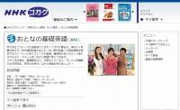 NHKおとなの基礎英語
