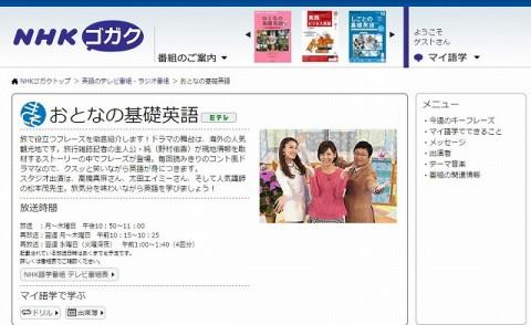 新年度。NHK「おとなの基礎英語」で旅行英会話を習おう。タイ旅行にも役立つよ、たぶん。