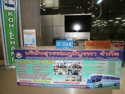 スワンナプーム空港チャン島行きバス乗り場