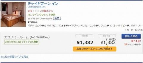 じゃらんクーポン (3)