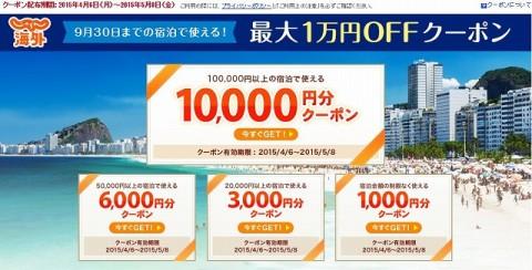 残り5日。じゃらんの1万円クーポンでパタヤのホテル代を節約しよう。