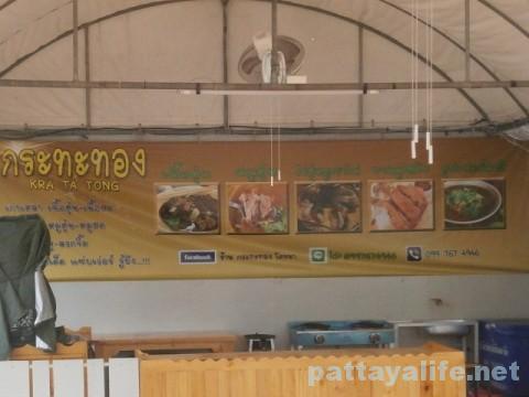 ソイエキサイトマーケットレストラン2