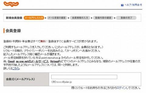 じゃらんクーポン (4)