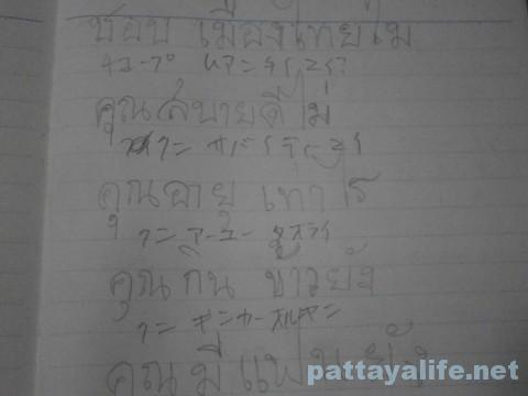 タイ語メモ (4)