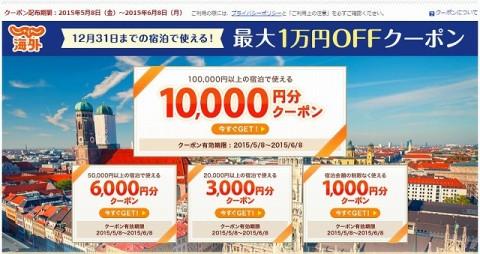 年末の宿泊までオッケー。じゃらんの1万円クーポン配布中。残り3日。