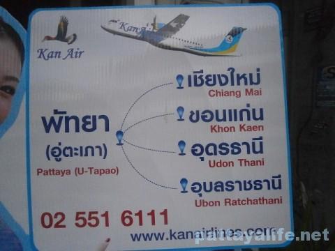 カン航空 (2)