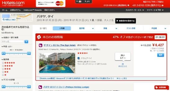 ホテルズドットコム(Hotels.com)の10%割引クーポン情報