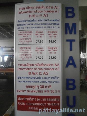 ドンムアン空港A1バスのりば