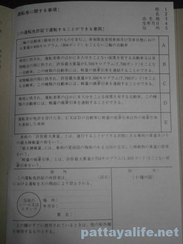 国際免許証 (2)