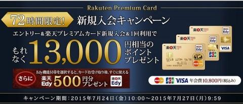 楽天カード (2)