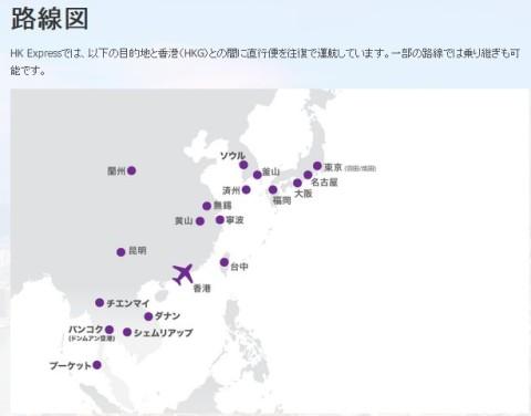香港エクスプレス航空 (7)