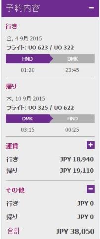 香港エクスプレス航空 (11)