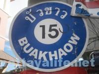 ソイブッカオ標識