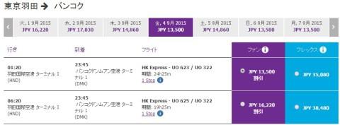 香港エクスプレス航空 (10)