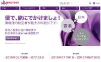 香港エクスプレス航空 (4)