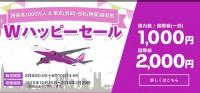 ピーチ航空 (4)