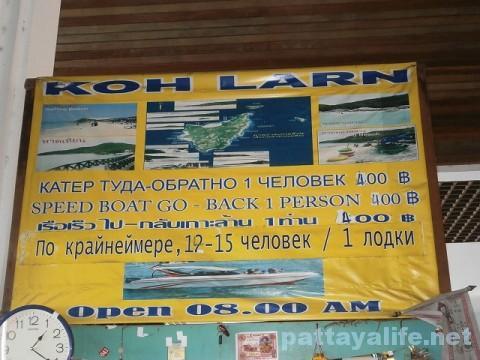ラン島行きフェリー時刻表 (2)