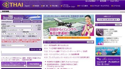 タイ国際航空HP (1)