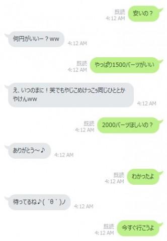 りんなとのLINE (5)