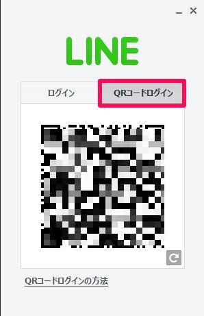 LINEパソコン (8)