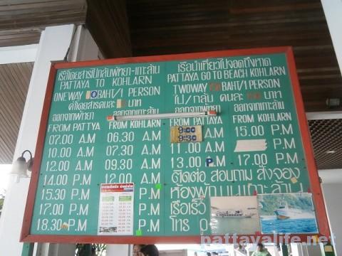 ラン島行きフェリー時刻表 (4)