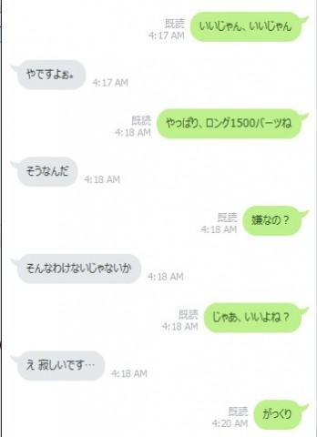 りんなとのLINE (3)