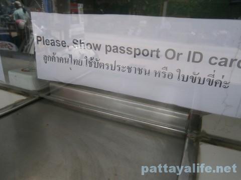 両替所パスポート提示注意書き (1)