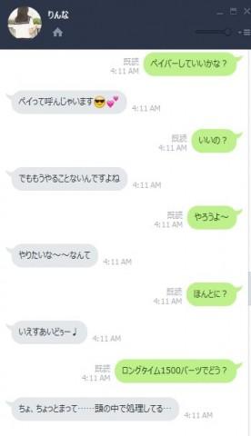 りんなとのLINE (4)