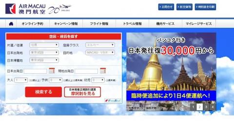 マカオ航空 (1)