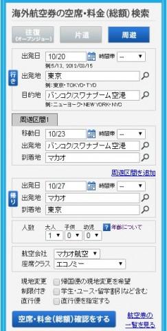 フリーバードマカオ航空券 (1)