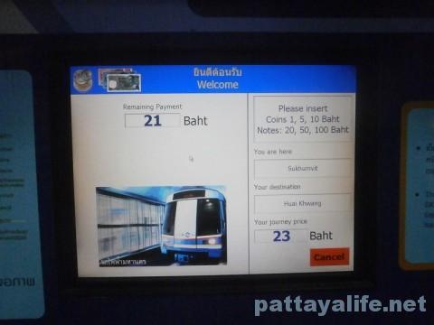 MRT券売機