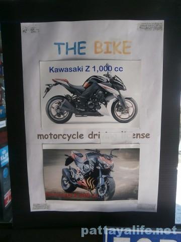 レンタルバイク (2)