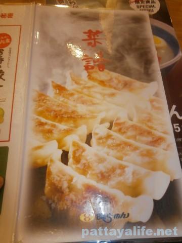 8番らーめん (11)