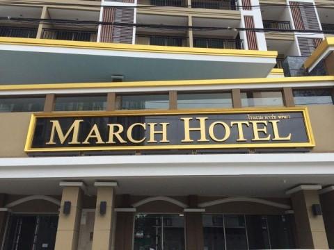 マーチホテル