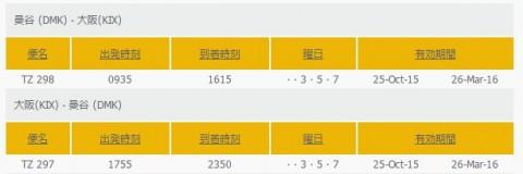 スクートプロモーション20151029 (2)