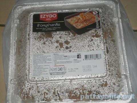 コンビニのねぎ塩豚カルビ弁当 (1)