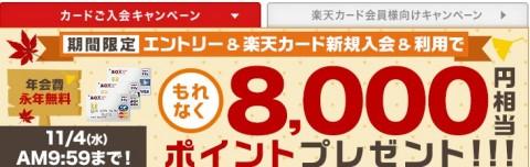 楽天カード8000Pキャンペーン