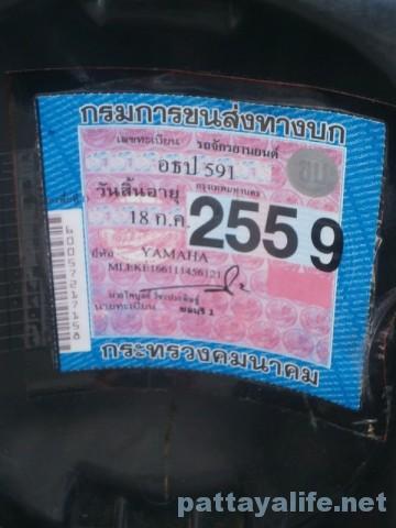 レンタルバイク車検証