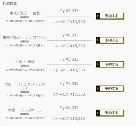 スクートプロモーション20151029 (1)