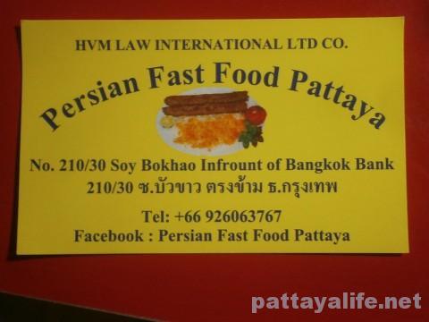 ペルシャ料理屋の名刺