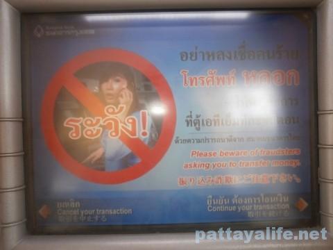 バンコク銀行ATM送金 (1)